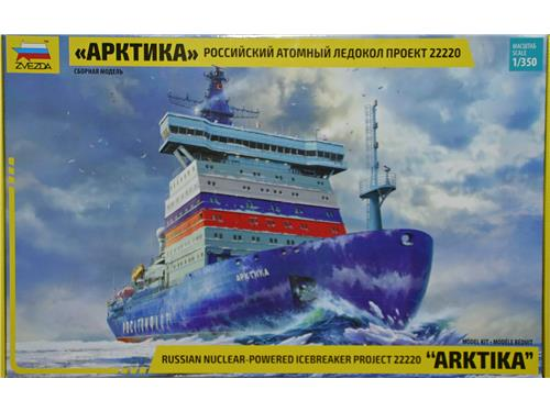 Russian nuclear-powered icebreaker project 22220